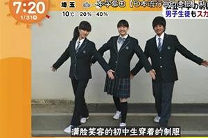 合法做女装大佬!日本定制校服新规 男生也可穿裙子