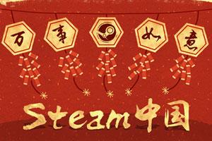Steam中国官微祝玩家新春快乐 网友:求你别说话
