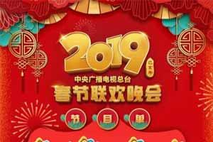 2019央视猪年春晚节目单官宣!葛优首次亮相春晚舞台
