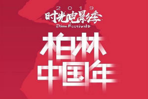 """本届的柏林电影节为""""中国年"""" 多部华语片入选!"""