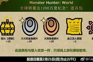 《怪猎世界》全球出货量破1200万 道具包免费赠送