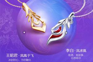《王者荣耀》联动周生生珠宝 推出5款情人节饰品