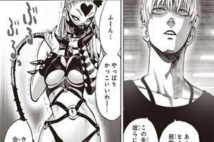 《一拳超人》第145话:甜心假面心狠手辣全灭敌人!