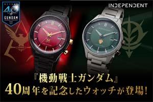 """高达40周年纪念款""""赤色彗星""""手表售价3300元!"""