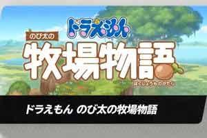 NS《哆啦A梦:大雄的牧场物语》发表 机器猫牧场之旅!