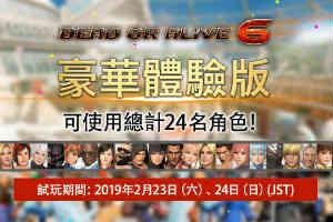 《死或生6》限时豪华体验版公布!不知火舞6月回归!