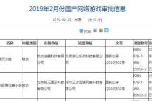 2019年2月份国产网络游戏审批信息公开 移动端为主