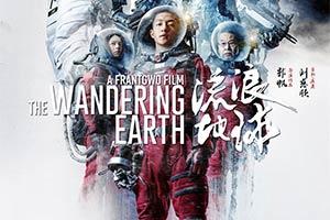 《流浪地球》票房超《红海行动》成为历史第二!
