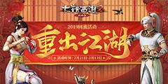 呼朋唤友重出江湖 大话2经典版七大福利惊喜派送!