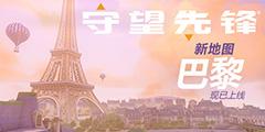 """《守望先锋》全新攻防地图""""巴黎""""今日正式上线"""