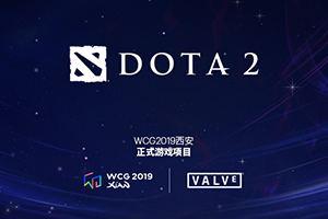 WCG2019比赛项目公开 《Dota2》成为首个入驻项目