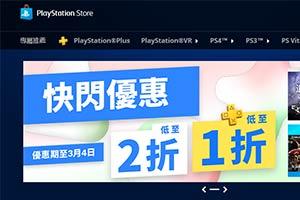 PSN港服开启快闪优惠 85款优惠游戏最高打一折!