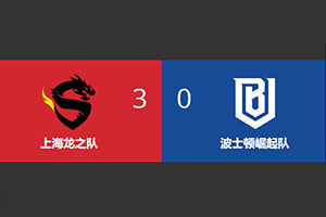 《守望》OWL上海龙之队迎历史首胜!结束41场连败