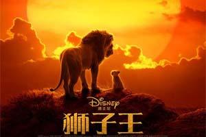 迪士尼电影《狮子王》最新预告 中文海报曝光!