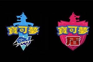 《宝可梦》系列新作《宝可梦:剑/盾》正式发布!