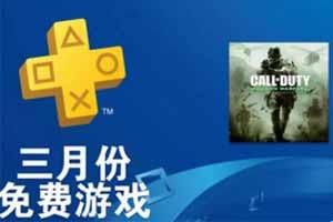 PSN港服3月会免游戏公布!《使命召唤4重制版》领衔