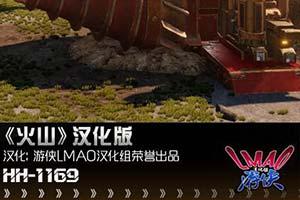 朋克风生存游戏《火山》 LMAO内核汉化补丁发布!