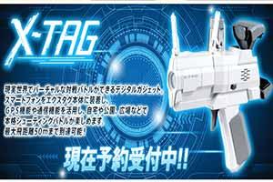 玩具厂商TAKARA 推出迷你光线玩具枪 玩现实版吃鸡