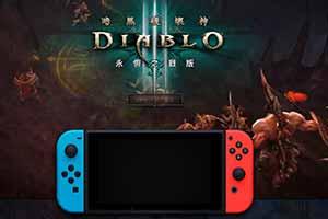Switch《暗黑破坏神3》更新简体中文字幕和中文语音
