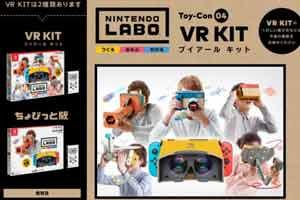 Switch可以玩VR了!任天堂Labo VR套装4月1日推出