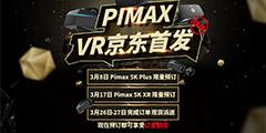 小派科技推出全新消费版VR头显,5K Plus和5K XR京东首发开启限量预订
