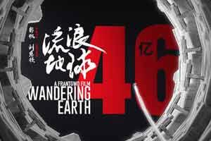《流浪地球》中国票房已破46亿 官方发新庆贺图纪念