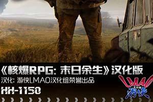 《核爆RPG:末日余生》LMAO内核1.8汉化补丁发布!