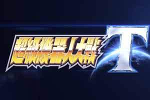 Fami最新一周评分:《超级机器人大战T》32无缘白金