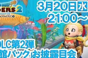 《勇者斗恶龙:建造者2》第二弹DLC水族馆包发表!