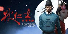 像素级冒险解谜游戏《狄仁杰之锦蔷薇》专题站上线
