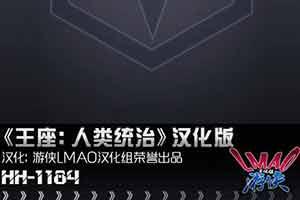 《王座:人类统治》LMAO完整汉化安卓版下载发布!