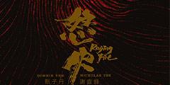 甄子丹和谢霆锋新片《怒火》概念海报公布 神秘压抑
