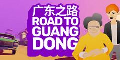 卡通类现实模拟经营游戏《广东之路》游侠专题站上线
