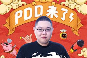 斗鱼宣布PDD正式加盟 3月25日起开播房间号101!