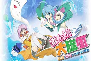 """""""梦幻""""射击游戏 《雪女大旋风》PS4版确定发售日期"""