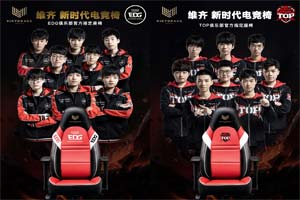 战队专用维齐电竞椅 2019 ChinaJoy等你来体验!