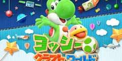 Fami通:《耀西的手工世界》本周全日游戏销量榜首