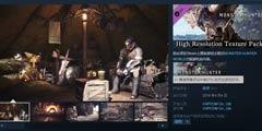 《怪物猎人世界》高清材质包上架Steam 好评率97%