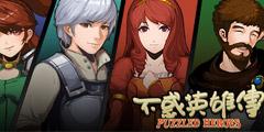 传统SRPG战略角色扮演游戏《不惑英雄传》专题站上线