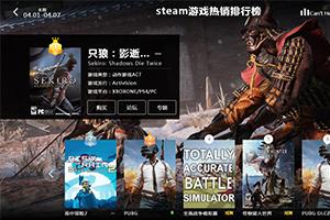 4.1-4.7全球游戲每周銷量排行榜最新榜單正式出爐!