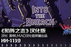 《陷阵之志》游侠LMAO 2.5完整汉化补丁下载发布!