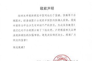 视觉中国致歉:国旗、国徽等图片由签约供稿人提供