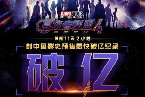 逆天!《复联4》票房预售破亿 中国影史最快新纪录!