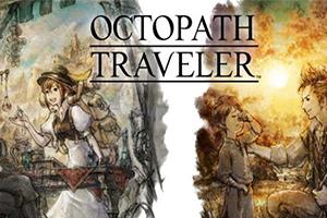 《八方旅人》官中确认 官方中文译名为《歧路旅人》