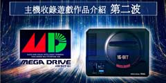 Mega Drive Mini公布两弹游戏阵容 40款经典出即买爆