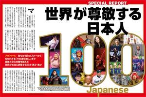 """苍井空、贞子上榜""""最受尊敬的100位日本人""""!"""