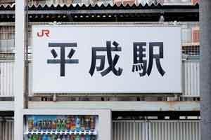 天皇生前退位 日网友平成最后一天线上线下各种热闹