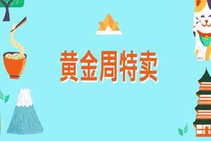 """《生化7》半价!Steam日本游戏""""黄金周特卖""""开启!"""