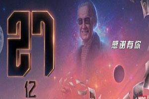 超27亿!《复联4》刷新中国影史进口片总票房纪录!