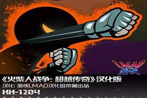 《火柴人战争:超越传奇》游侠LMAO安卓汉化版发布